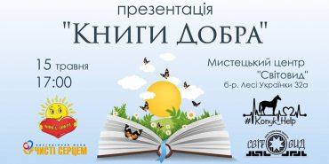 """Унікальні історії про людяність і щирість: завтра у Коломиї презентують """"Книгу добра"""""""
