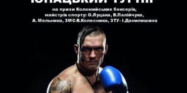 Сьогодні у Коломиї проведуть юнацький турнір з боксу