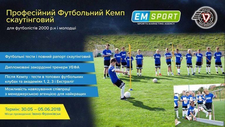 На Прикарпатті з'явиться футбольний табір