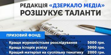 """Призовий фонд – 12 тис. грн. """"Дзеркало медіа"""" оголошує конкурс на кращі публікації"""