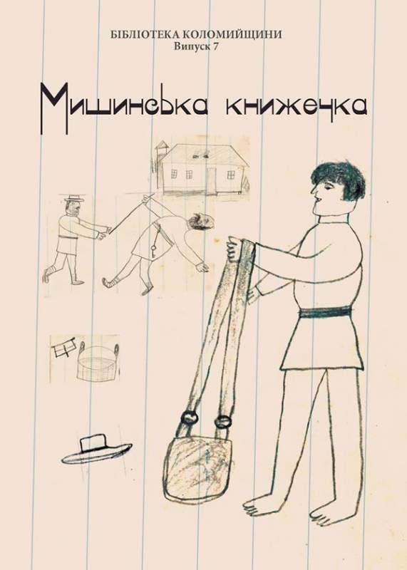 """Коломиянам репрезентують """"Мишинську книжечку"""""""