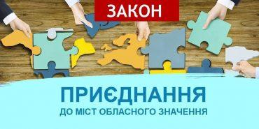 Порошенко підписав закон про приєднання громад до міст обласного значення. ІНФОГРАФІКА