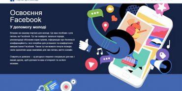 Facebook запустив новий портал для навчання підлітків