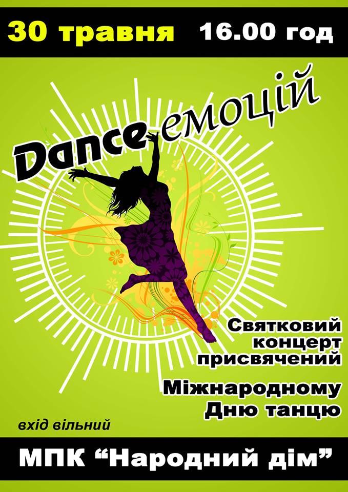 Коломиян запрошують на концерт з нагоди Міжнародного дня танцю. АНОНС