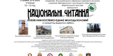 У Коломиї просто неба молодь читатиме вірші Ліни Костенко