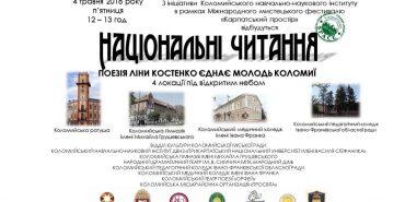 У Коломиї просто неба читатимуть поезію Ліни Костенко