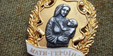 """На Прикарпатті понад 30-ом жінкам присвоїли звання """"Мати-героїня"""""""