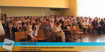 Стефаникова школа у Коломиї влаштувала свято для випускників різних років. ВІДЕО