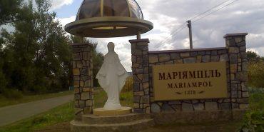 Прикарпатські жінки на ім'я Марія будуть встановлювати рекорд на прощі у Маріямполі