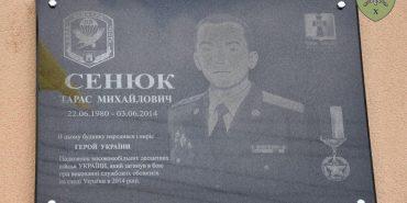 У Коломиї відкрили меморіальну дошку полеглому Герою України Тарасу Сенюку. ФОТО