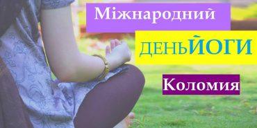 Коломиян кличуть на відзначення міжнародного дня йоги