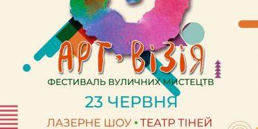 """Оприлюднили програму фестивалю """"Арт-Візія"""", який пройде цієї суботи у Коломиї"""