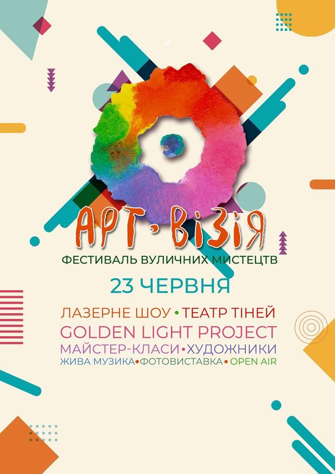 """Музика, фотовиставка, майстер-класи, лазерне шоу: чим завтра дивуватиме коломиян фестиваль """"Арт-Візія"""""""