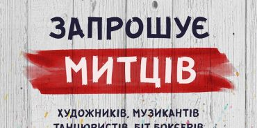 """""""Арт-Візія"""" шукає молоді таланти для участі у фестивалі"""