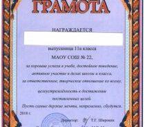 В російській школі випускники отримали українські грамоти. ФОТО