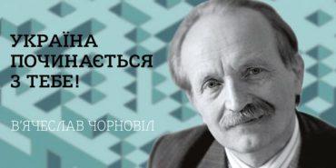 Триває конкурс на здобуття журналістської премії ім. В'ячеслава Чорновола