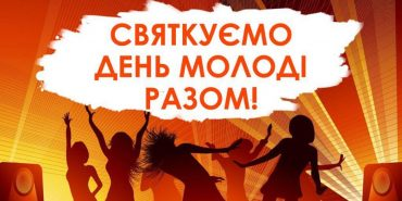 Як у Коломиї відзначатимуть День молоді. ПРОГРАМА