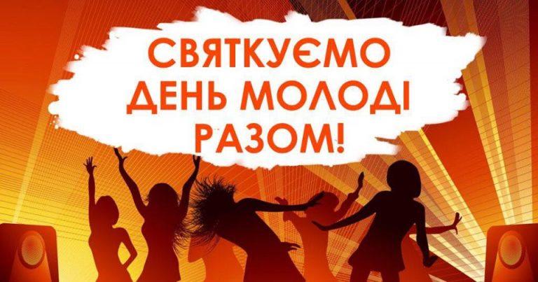 Концерт, фільми просто неба, атракціони: як відзначатимуть у Коломиї День молоді