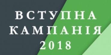 Міносвіти запустило гарячу лінію щодо вступної кампанії-2018
