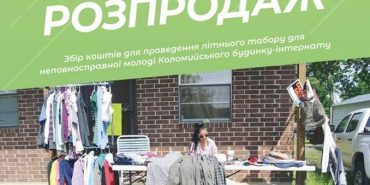 Понад 4 тисячі виручили на гаражному розпродажі у Коломиї
