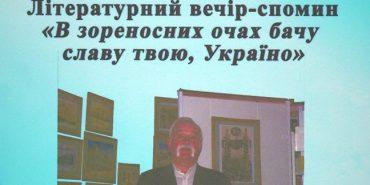 У Коломиї відбудеться вечір-спомин до 70-річчя поета-політв'язня Дмитра Гриньківа. АНОНС