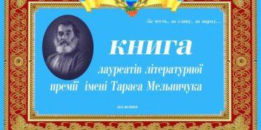 У Коломиї визначили переможця літературної премії ім. Тараса Мельничука