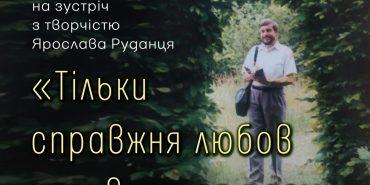 """""""Тільки справжня любов називається раєм"""": коломиян запрошують на творчий вечір Ярослава Руданця. АНОНС"""