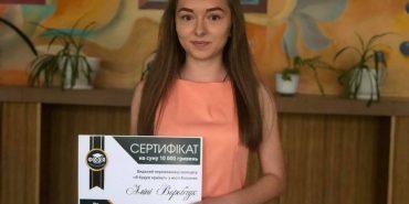 Коломиянка отримала сертифікат на 10 тис. грн за успішне складання ЗНО. ФОТО