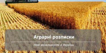 Фермери Прикарпаття отримали майже 60 млн грн додаткового фінансування