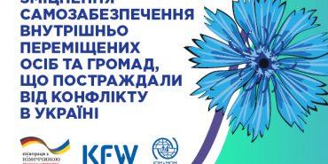 Міжнародна організація надасть допомогу для внутрішньо переміщених осіб