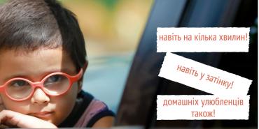 У МОЗ розповіли, чому влітку небезпечно залишати дітей в авто