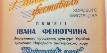 На Городенківщині відбудеться фестиваль хорового мистецтва. АНОНС