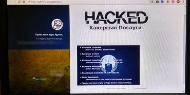 Кіберполіція викрила хакера, який зламував облікові записи соцмереж і поширював віруси. ФОТО