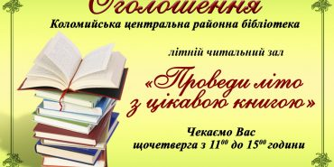 Районна бібліотека запрошує коломиян провести літо з цікавою книгою. АНОНС