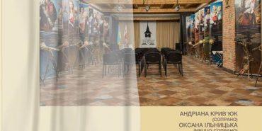 """""""Від пісні до арії"""": коломиян запрошують на концерт оперного співу. АНОНС"""