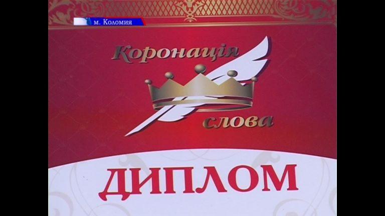 """Коломиянка отримала нагороду на """"Коронації слова-2018"""". ВІДЕО"""