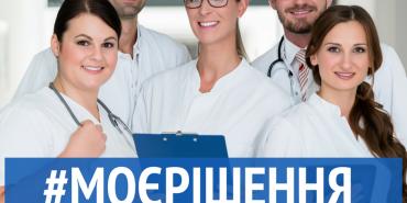 В Україні стартував флешмоб до Дня медика