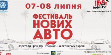 На Західній Україні відбудеться фестиваль нових автомобілів