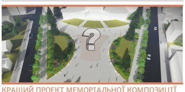 У Коломиї оголосили конкурс на кращий проект меморіалу на площі Героїв