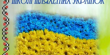 """Коломиян запрошують на свято закінчення навчального року """"Школи Шляхетної Українки"""""""