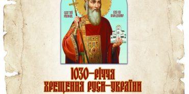 Завтра у Коломиї відзначатимуть 1030-ліття Хрещення Руси-України