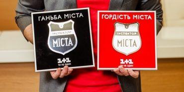 """На Прикарпаття навідалася інспекція популярного проекту телеканалу """"1+1"""""""