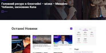 У Івано-Франківську стартувало українськомовне видання про світ технології блокчейн