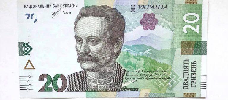 Нацбанк показав новий дизайн банкноти в 20 гривень