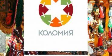 """Коломиян запрошують на фестиваль-ярмарок """"Медовий Спас у Коломиї"""""""