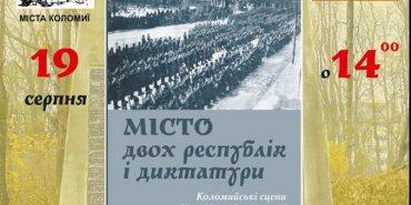 """До 777-річчя у Коломиї презентують книжку """"Місто двох республік і диктатур"""""""