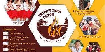 """Вогняне шоу, гуцульська кухня та концерт: прикарпатців кличуть на """"Татарівську ватру"""""""