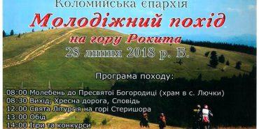 На гору Рокита пройде щорічний молодіжний похід. АНОНС