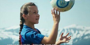 13-річна дівчина з Верховинщини щодня долає 40 км до спортивної школи. Мріє стати професійною футболісткою. ВІДЕО