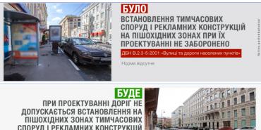 В Україні заборонили встановлювати на тротуарах тимчасові споруди та рекламні конструкції